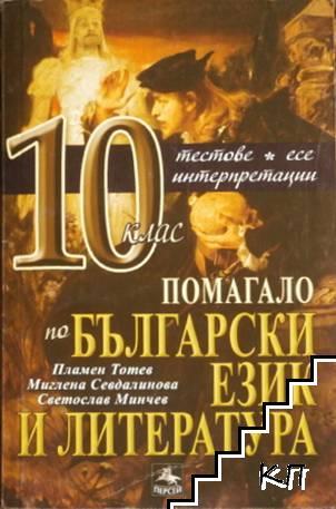 Помагало по български език и литература за 10. клас