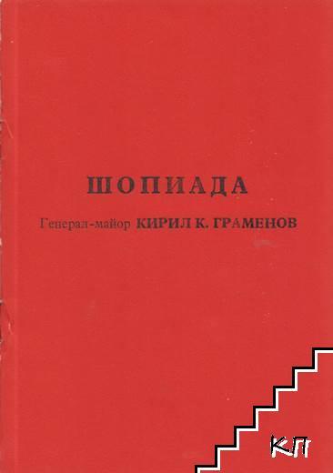 Шопиада