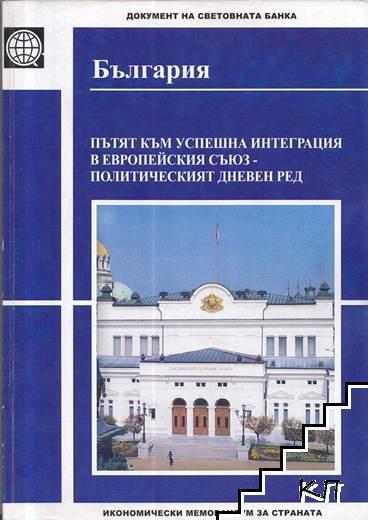 България. Пътят на успешната интеграция в Европейския съюз - политическият дневен ред