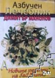 Азбучен лечебник