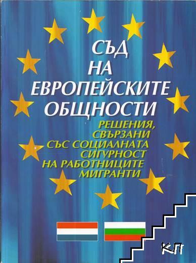 Съд на Европейските общности