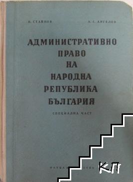 Административно право на Народна република България. Специална част