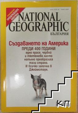 National Geographic - България. Бр. 19 / май 2007