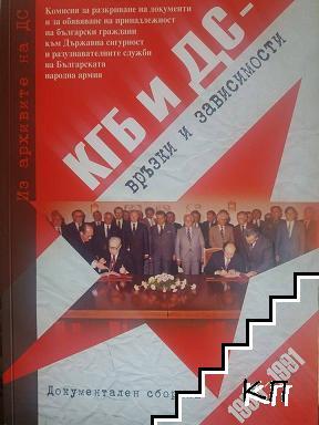 КГБ и ДС: Връзки и зависимости 1950-1991