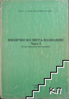 Физическо металознание. Част 1