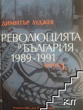 Революцията в България 1989-1991. Книга 1
