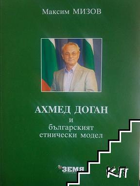 Ахмед Доган и българския етнически модел