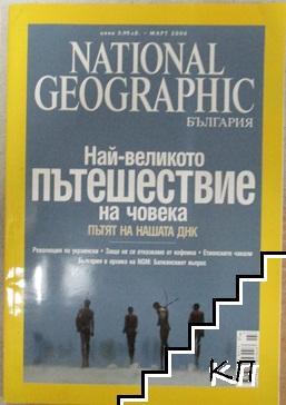 National Geographic - България. Бр. 3 / март 2006