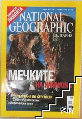 National Geographic - България. Бр. 2 / февруари 2006