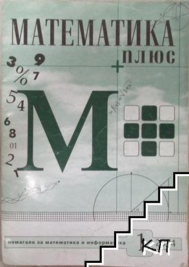 Математика плюс. Бр. 1 / 2004