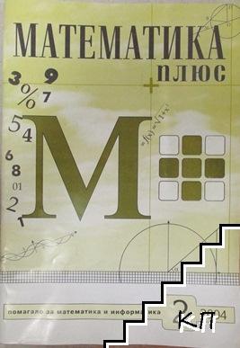 Математика плюс. Бр. 2 / 2004