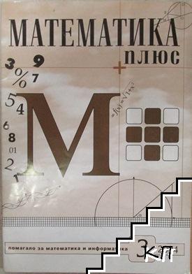 Математика плюс. Бр. 3 / 2004