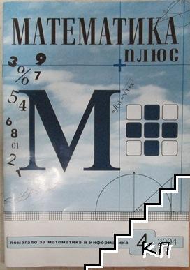 Математика плюс. Бр. 4 / 2004