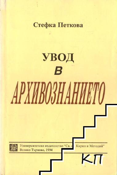 Увод в архивознанието