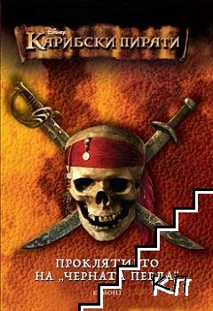 """Карибски пирати: Проклятието на """"Черната перла"""""""