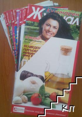 Кулинарен журнал. Бр. 1-12 / 2009
