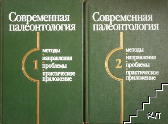 Современная палеонтология в двух томах. Том 1-2