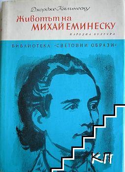 Животът на Михай Еминеску