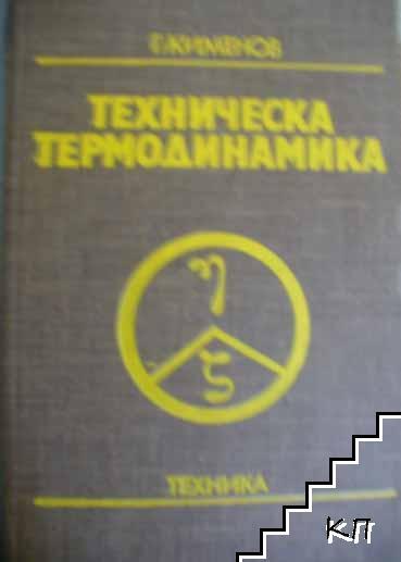 Техническа термодинамика