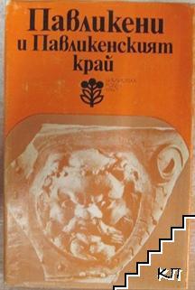 Павликени и Павликенският край