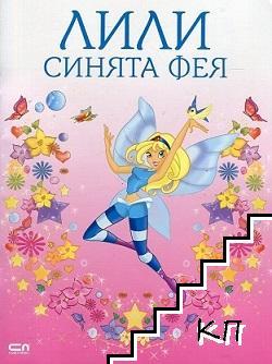 Лили Синята фея