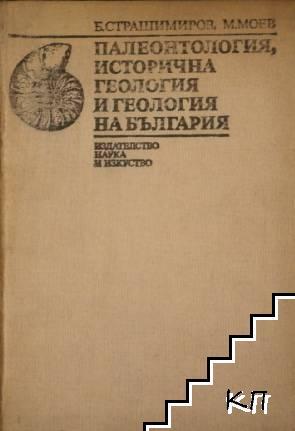 Палеонтология, исторична геология и геология на България