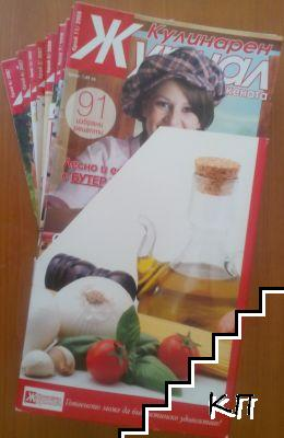 Кулинарен журнал. Бр. 2-12 / 2008