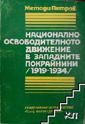 Националноосвободителното движение в Западните покрайнини 1919-1934