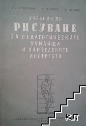 Учебник по рисуване за педагогическите училища и училищни институти