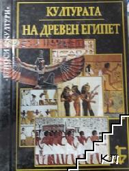 Културата на Древен Египет