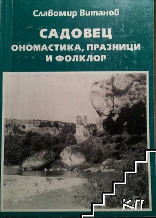 Садовец - ономастика, празници и фолклор