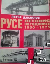 Русе. Летопис за годините 1950-1975. Том 1