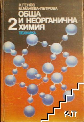 Обща и неорганична химия. Том 2