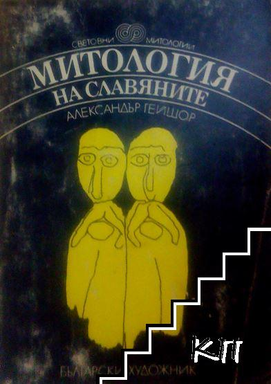 Митология на славяните