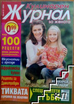 Кулинарен журнал. Бр. 8 / 2006