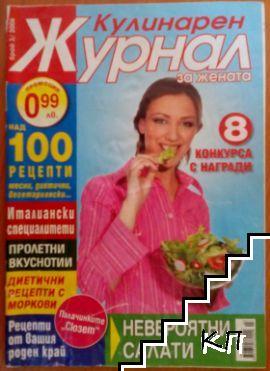 Кулинарен журнал. Бр. 3 / 2006