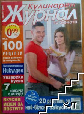 Кулинарен журнал. Бр. 9 / 2006