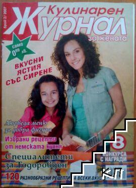Кулинарен журнал. Бр. 2 / 2007