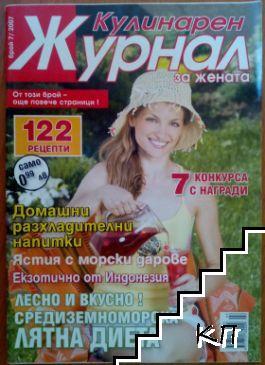 Кулинарен журнал. Бр. 7 / 2007