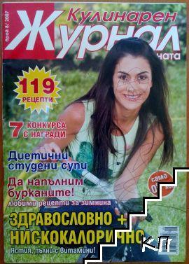 Кулинарен журнал. Бр. 8 / 2007