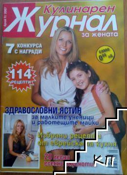 Кулинарен журнал. Бр. 9 / 2007