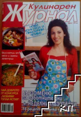 Кулинарен журнал. Бр. 1 / 2010