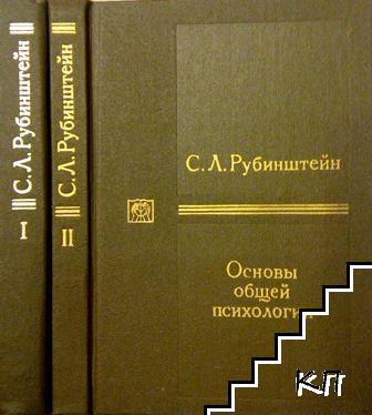 Основы общей психологии в двух томах. Том 1-2