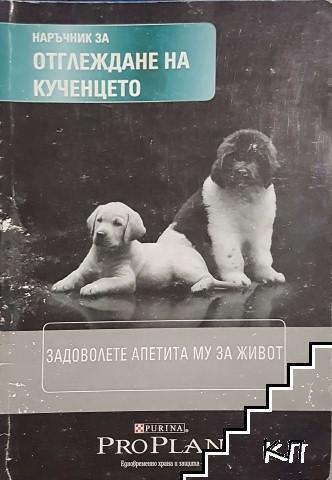 Наръчник за отглеждане на кученцето
