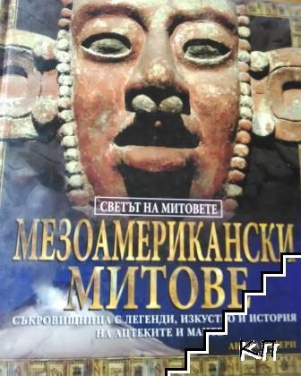 Мезоамерикански митове