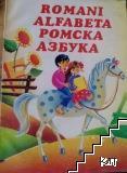 Ромска азбука / Romani alfabeta