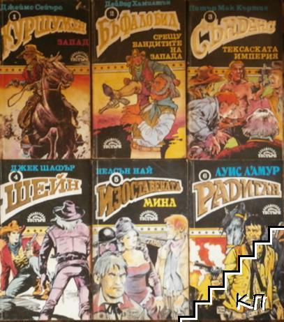 Куршумен Запад / Бъфало Бил срещу бандитите на запада / Сънданс. Тексаската империя / Шейн / Изоставената мина / Радиган