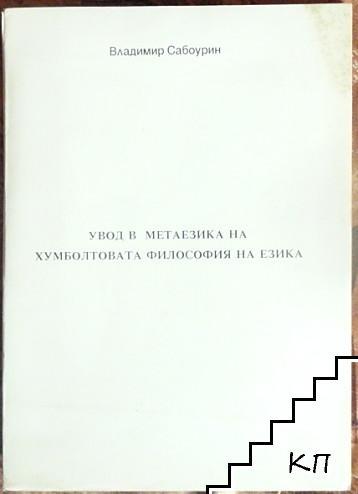 Увод в метаезика на Хумболтовата философия на езика