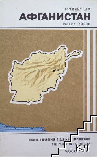 Афганистан. Справочная карта