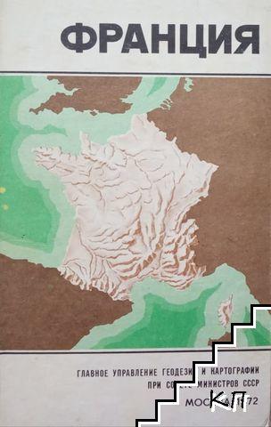 Франция. Справочная карта